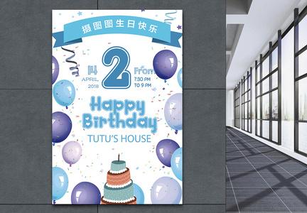蓝色气球生日会海报图片