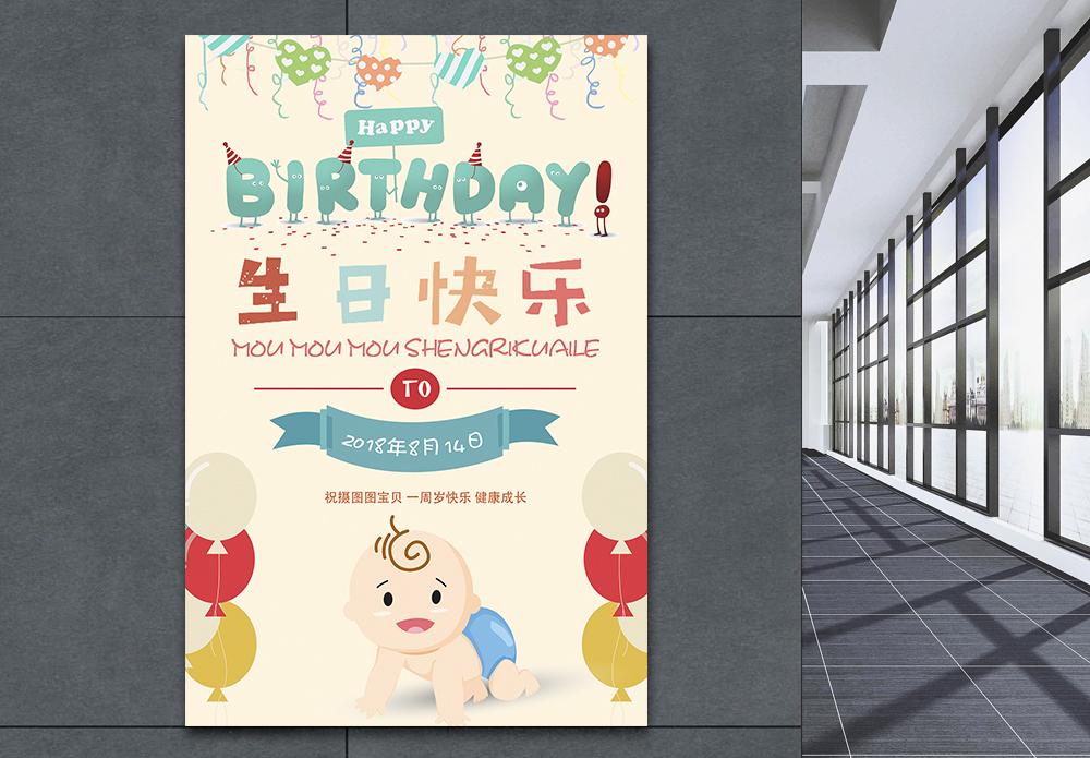 生日卡通小baby海报图片