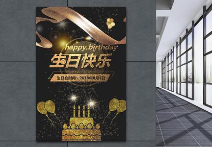 黑金生日快乐海报图片