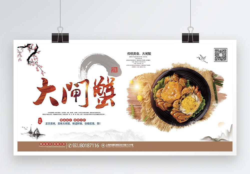 大闸蟹促销美食展板图片