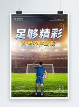 足够精彩世界杯海报图片