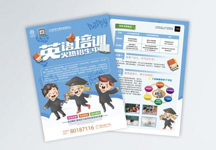英语培训教育宣传单图片