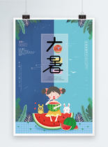 传统二十四节气大暑卡通海报图片