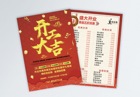 红色喜庆餐厅开业宣传单图片