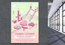 立体七夕情人促销海报图片