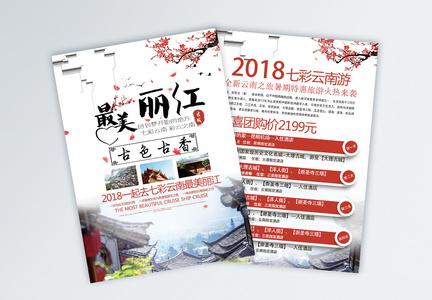 最美丽江旅游宣传单图片