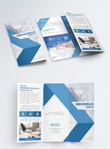 蓝色商务企业宣传三折页图片
