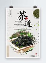 中国风茶叶茶道海报设计图片
