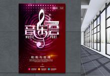 时尚创意音乐会音乐节海报设计图片