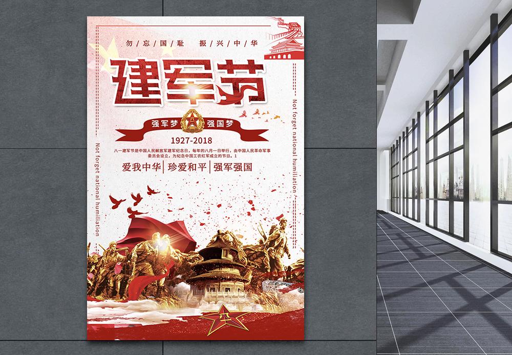 大气简约中国风建军节党建海报图片