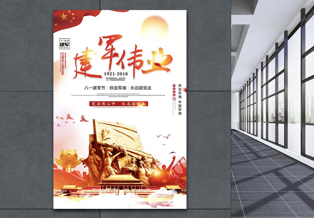 建军伟业党建部队海报设计图片