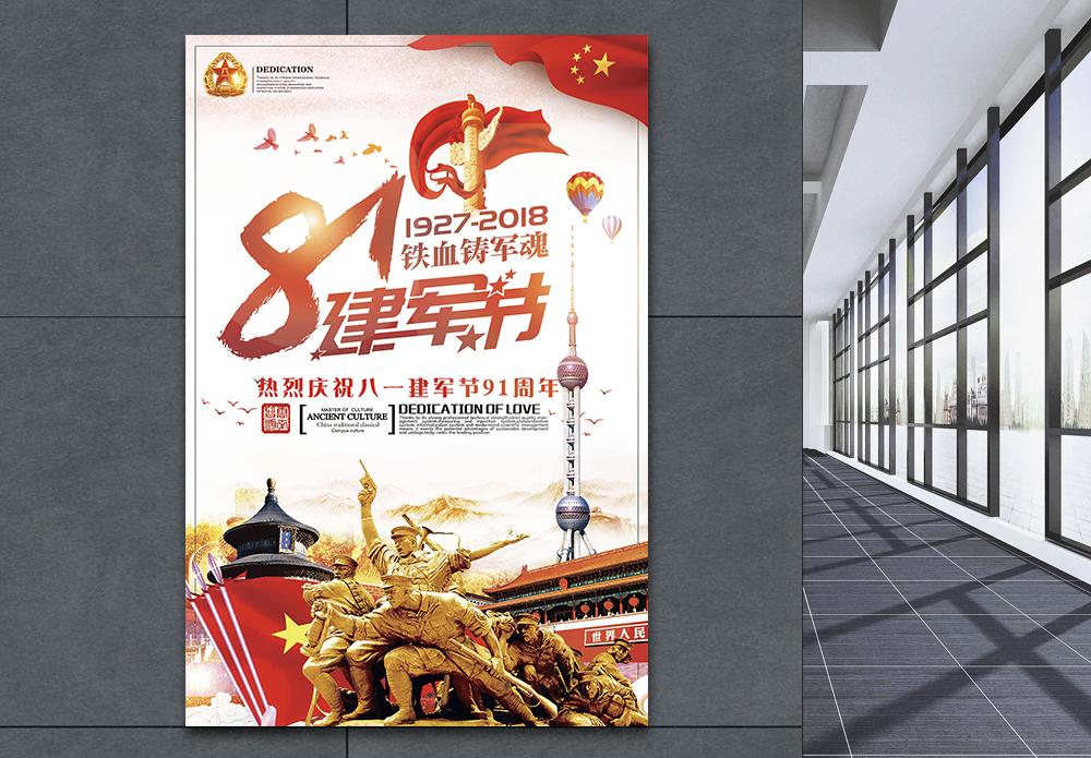 党建大气八一建军节海报设计图片