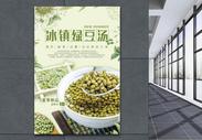 冰镇绿豆汤海报图片