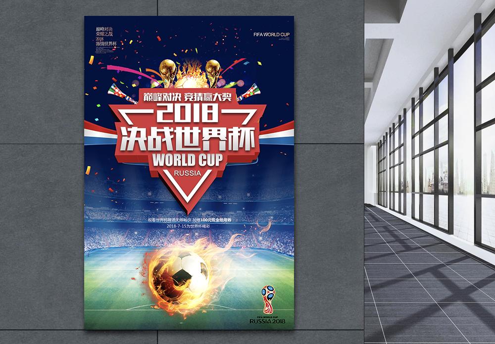 决战世界杯海报设计图片