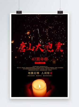 唐山大地震公益海报