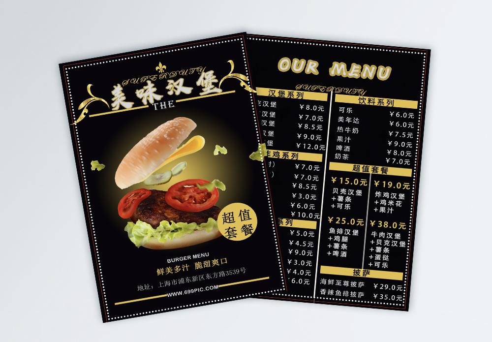 美味汉堡快餐店传单图片