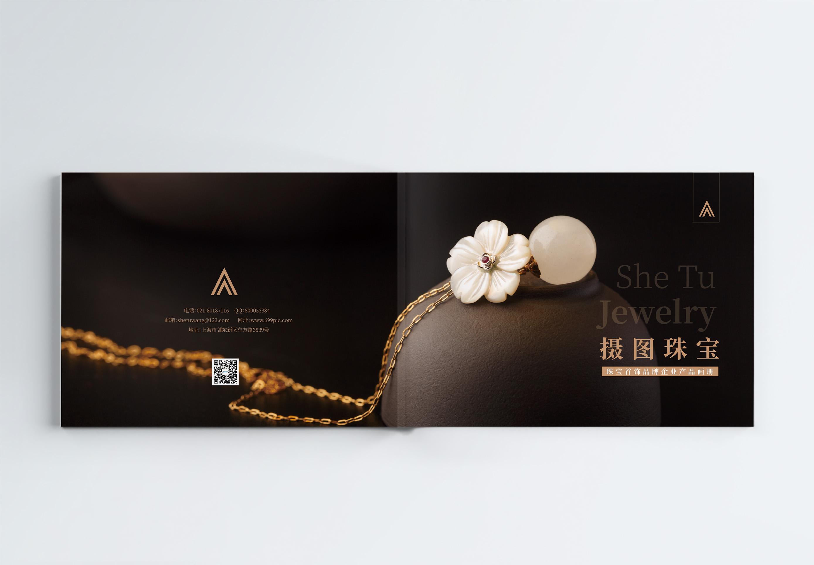 高端奢华珠宝品牌画册整套图片