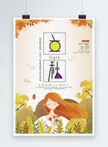 立秋传统二十四节气卡通海报图片