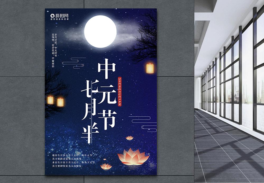 七月半中元节海报图片