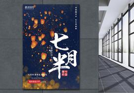 七月半中元节海报设计图片