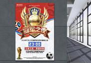 冠军之夜世界杯海报图片