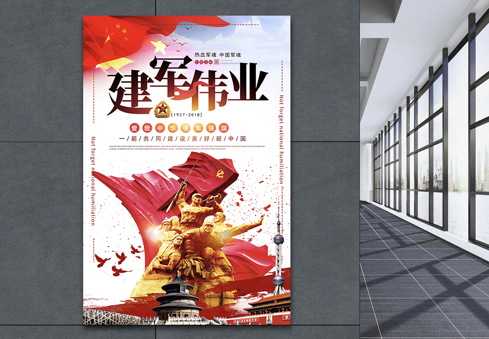 八一建军伟业部队海报设计图片