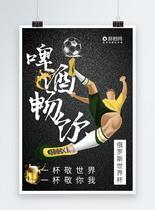 世界杯啤酒海报设计图片