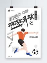 2018决战世界杯设计海报图片