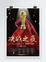 决战之夜世界杯海报图片