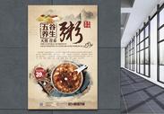 五谷养生粥海报图片