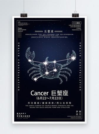 十二星座之巨蟹座海报