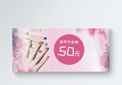 粉色少女风美甲优惠劵图片
