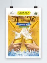 激情畅饮啤酒海报图片