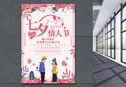 七夕情人节促销海报设计图片