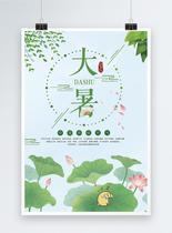 二十四节气大暑海报图片