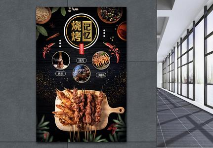 烧烤记忆美食海报图片