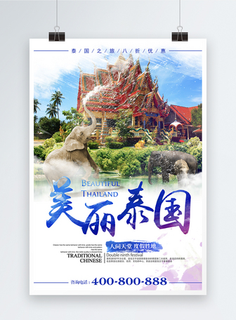 夏季泰国魅力之旅海报