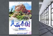 夏季泰国魅力之旅海报图片