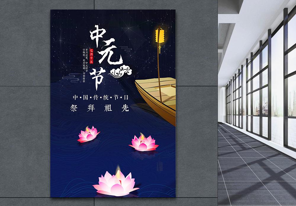 中元节节日海报图片