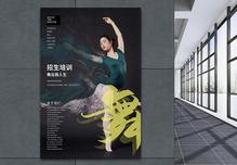 舞出人生舞蹈招生海报图片