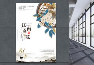 江南庭院中国风地产海报图片