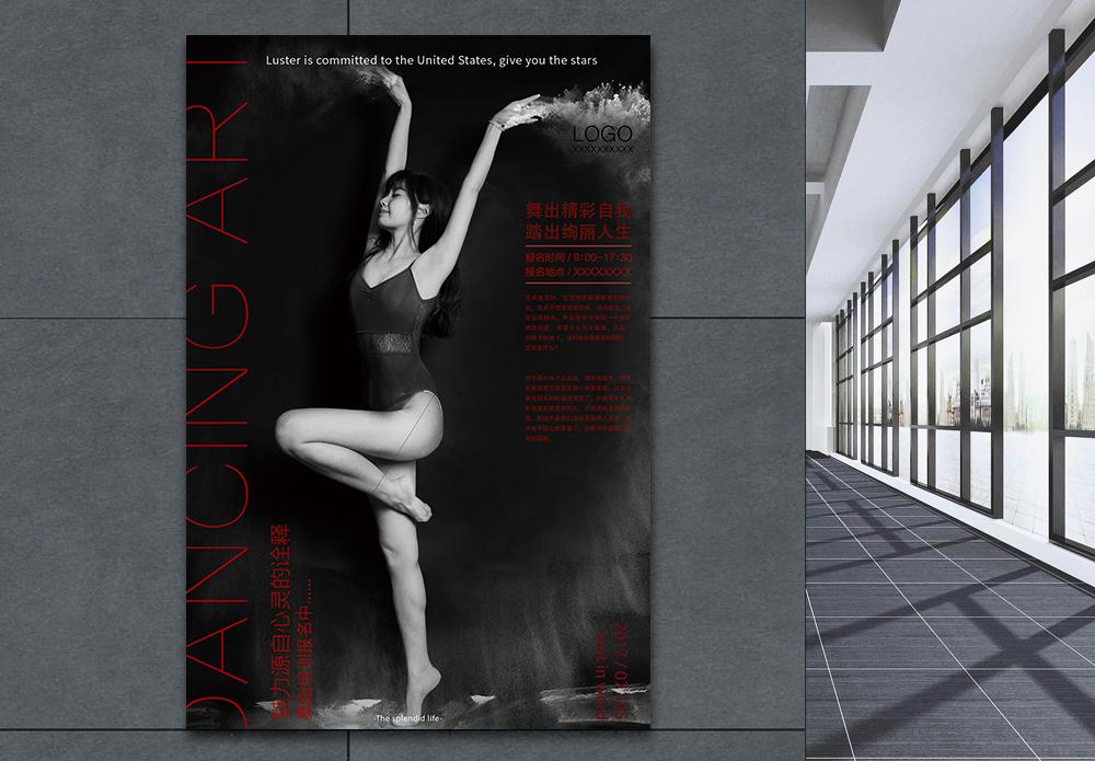 舞蹈招生海报图片