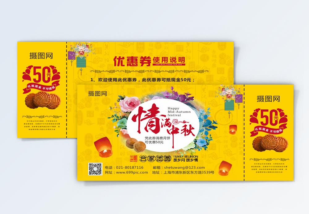 中秋节月饼优惠券图片