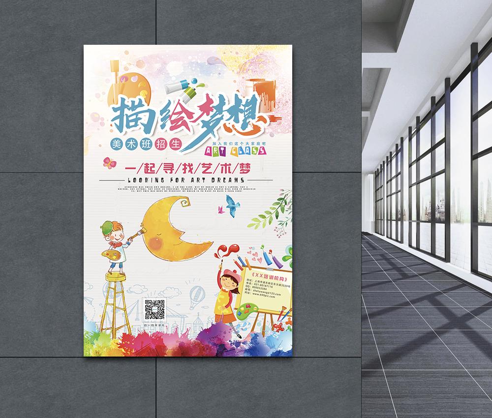 描绘梦想美术班招生海报图片