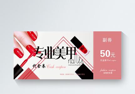 粉色美甲促销活动优惠券图片