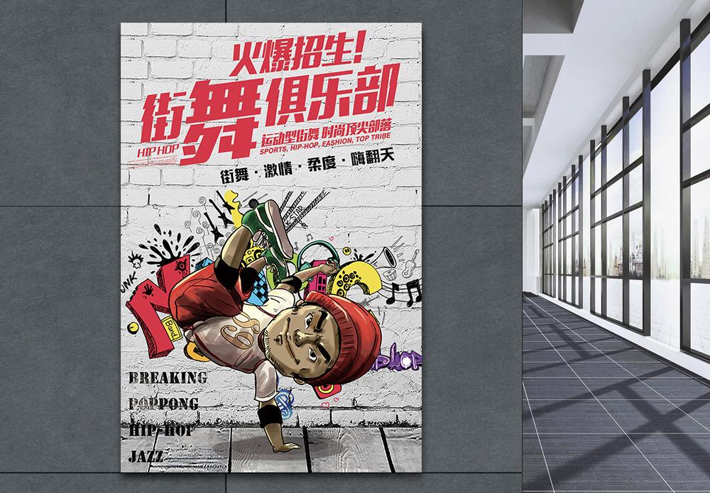 街舞俱乐部招生海报图片