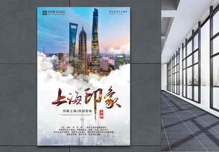 上海印象旅游海报图片