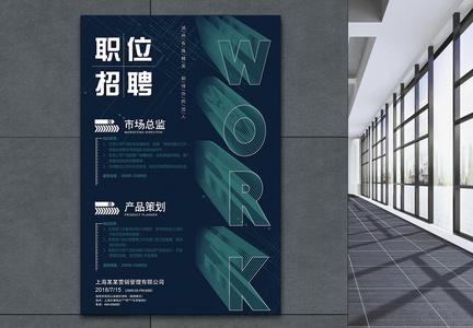 职位招聘宣传海报图片