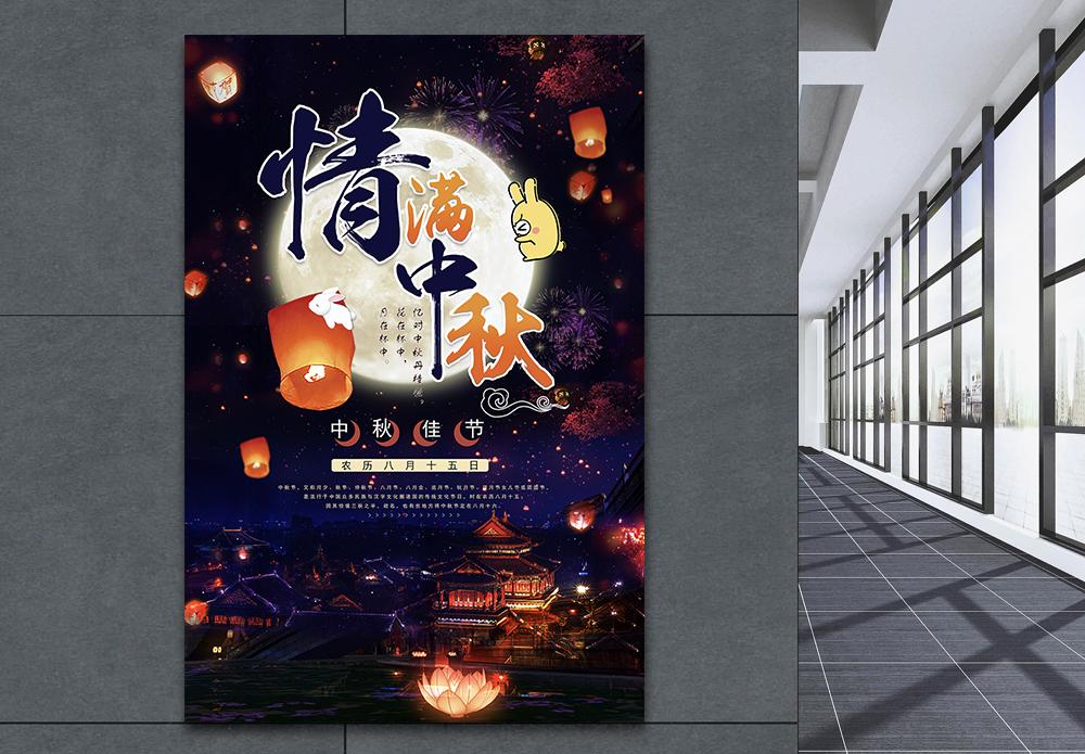 情满中秋节日海报图片