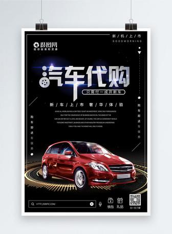 汽车代购海报设计